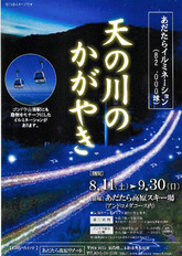 「天の川のかがやき」のポスター