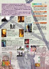 THE NAGANO キズナ vol.2 開催!