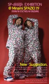 08-09 SP-DESIGN フルモデル展示受注会 @ミナミSPAZIO店