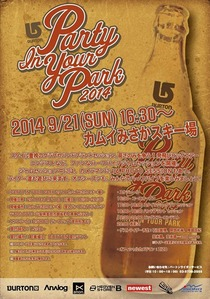 PARTY IN YOUR PARK 2014
