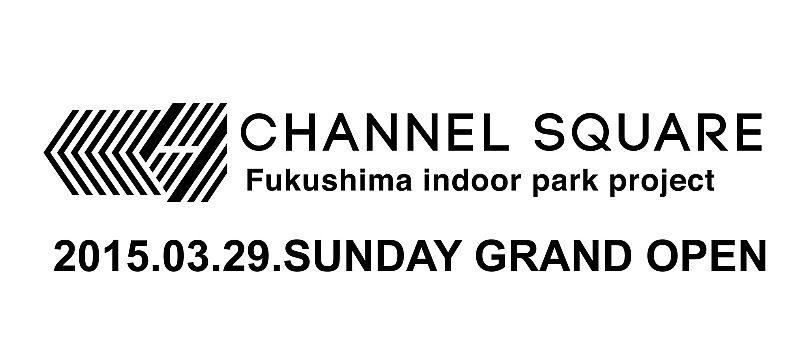 Channel Square 福島インドアパークプロジェクト