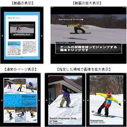 iPhone・iPad用動画教本アプリ「シーモア Sports」を発売開始 第1弾は「スノーボードもっと遊べるテクニック100」