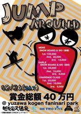 賞金争奪!!人気の大会!!「JumpAround in YUZAWA」開催!