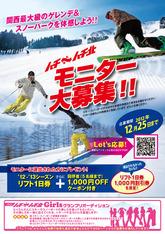 ハチ・ハチ北スキー場、12-13シーズンモニター募集