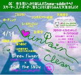 [上越国際スキー場] X [LOVE the SNOW!] コラボイベント開催!!