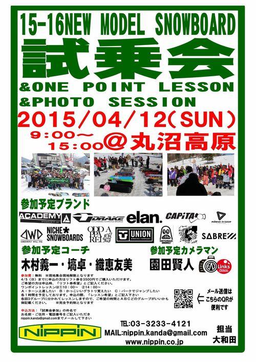15-16スノーボード試乗会 in 丸沼高原