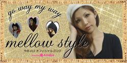 今井メロの今井メロ オフィシャルブログ「mellow style」