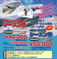 12−13ハチハチ北スキー場シーズン券とスカイバレイ・ハイパーボウル東鉢・ハチ・ハチ北4スキー場共通シーズン券が販売開始