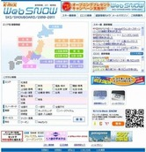 静岡のFM局「K-MIX」がスキー情報サイト−フリー情報誌配布も /静岡