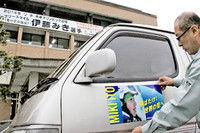 伊藤みき選手のソチ五輪出場が決まり、庁舎や公用車に横断幕とポスターを掲げる職員ら(滋賀県日野町・日野町役場)