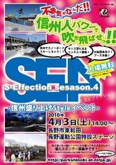 信州街中JIBセッション☆SE4開催!
