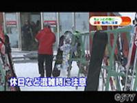 スキー板などの盗難・転売に注意