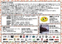 UPI貸し切りハーフパイプ&フリーライドキャンプ2009