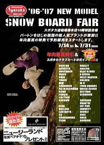 スポタカ'06/'07 SNOWBOARDニューモデル発表予約会開催