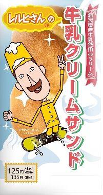 レルヒさんの牛乳クリームサンド