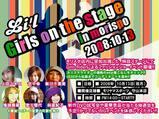 モリヤマスポーツBIGイベント開催決定!!【☆Girls on the stage☆】