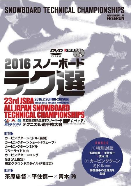 2016スノーボード テク選