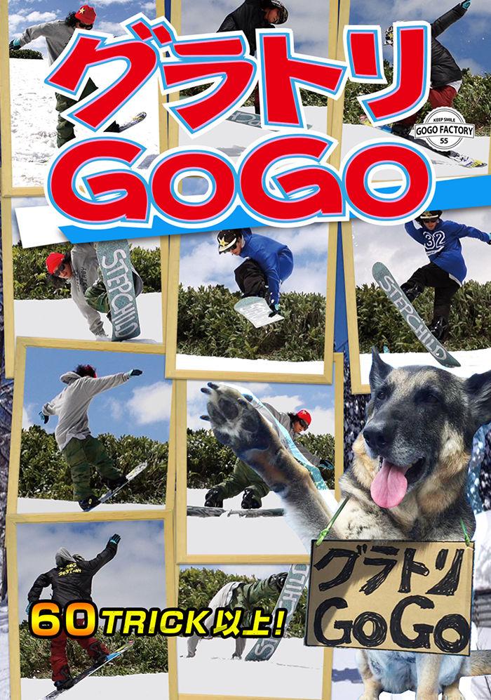 guratori_go_go