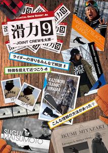 滑力9 〜JOINT CREWを丸裸〜ジャケット