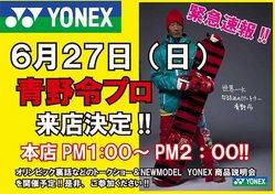 ☆モリスポ10/11最新イベント!! オリンピック選手 青野令 来店 YONEX商品説明会☆