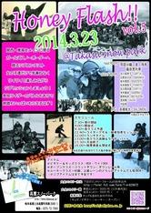ガールズジブコンテスト『ハニフラ!! vol.5』@高鷲スノーパーク