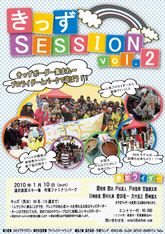 きっずSESSION vol2