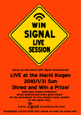 WIN SIGNAL LIVE SESSION @ ハチ高原スキー場