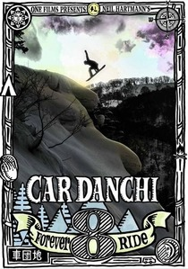 CAR DANCHI 8 FOREVER RIDEジャケット