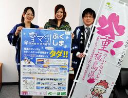 「雪マジ!ふくしま」の利用を呼び掛ける(左から)鈴木さん、斎藤さん、関さん