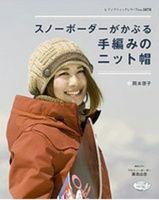 スノーボーダーがかぶる手編みのニット帽BOOK
