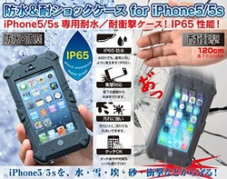 防水&耐ショックケース for iPhone5/5s