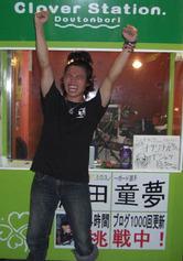 ブログ1日1000更新を達成し歓喜の成田童夢
