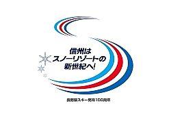 県内へのスキー伝来100年を記念するロゴ。冬の誘客に活用する