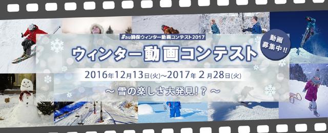 ウィンター動画コンテスト ~雪の楽しさ大発見!?~