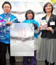 スキー場の利用促進のため、県が作成したポスター=岐阜市の県庁