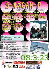 ☆第三弾 ガールズCAN‐P 〜photo session〜 ☆