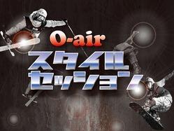 O-airスタイルセッション2013 開催のご案内