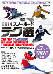 JSBA「2014スノーボード テク選」ジャケット
