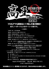 GUSH CUP IN GALA 〜高王 二代目王者決定戦〜