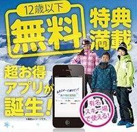 家族スキーのお助け iPhone アプリ「私をスキーに連れてって スノーキッズ応援団」が登場