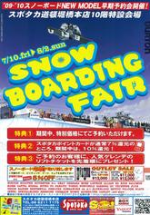 '09/'10スノーボードNEW MODEL早期予約会