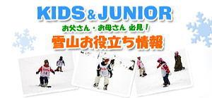 KIDS&JUNIOR 雪山お役立ち情報