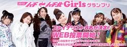 ハチ・ハチ北Girlsグランプリ