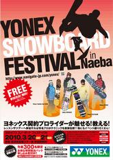 ヨネックススノーボードフェスティバル in 苗場!!