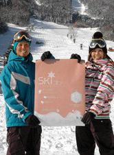 SKIコンの開催を知らせるポスター=郡上市のめいほうスキー場で