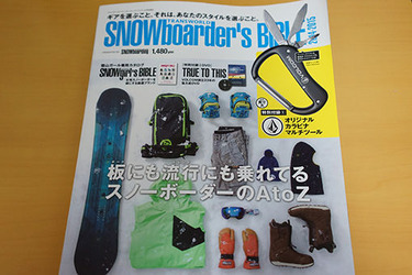 本命SNOWBOARDERS BIBLE