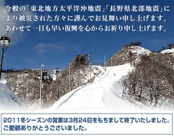 JR東日本、電力と燃料不足により「GALA湯沢スキー場」の今期営業を終了