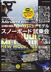 2010/2011 ニューモデル・スノーボード試乗会 in 神立開催決定!!