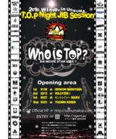 魚沼最大級スノーボードイベント「T.O.P night JIB session」!