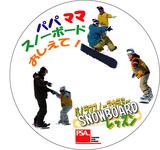 パパ、ママ、スノーボードおしえて!